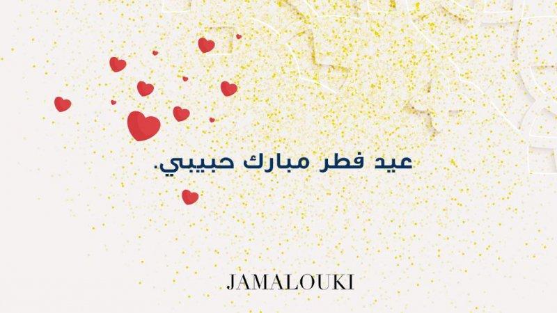 تهنئة عيد الفطر للزوج ثيمات للعيد حصرية من جمالك