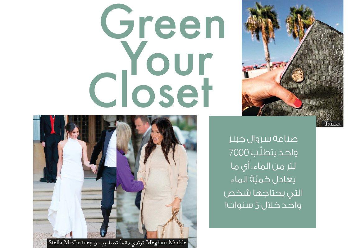 3e933e2a5 مجلة زهرة السوسن - 8 خطوات بسيطة تجعل خزانتكِ صديقة للبيئة، لنمط ...